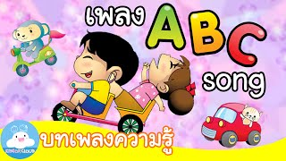 getlinkyoutube.com-เพลง ABC Song by KidsOnCloud