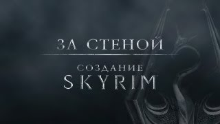 getlinkyoutube.com-За стеной: Создание Skyrim [RUS]
