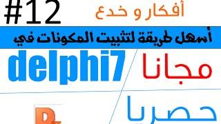 getlinkyoutube.com-#12-أسهل طريقة لتثبيت المكونات في دلفي 7