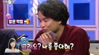 getlinkyoutube.com-[HOT] 라디오스타 - '너 나 좋아해?' 사유리, '양평이형' 하세가와 요헤이에게 돌직구 고백! 20141119