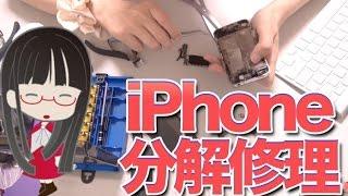 getlinkyoutube.com-[iPhone 分解修理] ホームボタンを完全分解修理