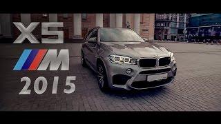 getlinkyoutube.com-Тест-драйв от Давидыча. BMW X5M 2015 (Эксперимент)