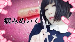 getlinkyoutube.com-病み(メンへラ)メイク / yami make by 桃桃