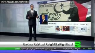 getlinkyoutube.com-هكر عراقي يخترق قلب اسرائيل