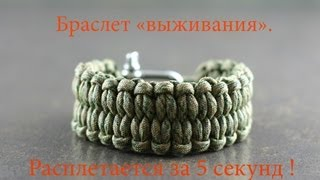 """Браслет выживания """"быстрорасплетающийся"""" - инструкция. \ DIY quick deploy bracelet"""