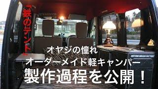 getlinkyoutube.com-オーダーメイド軽キャンパー「鉄のテント」製作過程