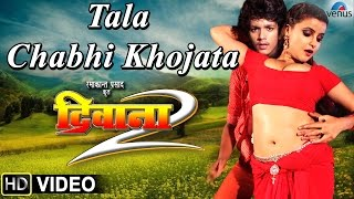 getlinkyoutube.com-Tala Chabhi Khojata Video Song || Deewana 2 || Bhojpuri Film