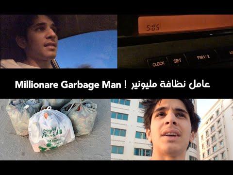 #عامل_نظافة_مليونير Millionare Garbage Man