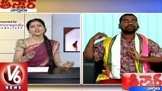 getlinkyoutube.com-Sathi Funny Conversation With Savitri || Imitating Telugu Politics || Teenmaar News || V6News