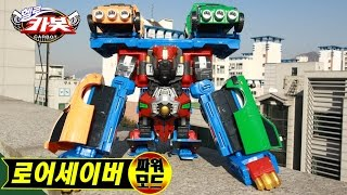 getlinkyoutube.com-헬로카봇2 장난감 대중교통의 힘 버스와 택시의 3단합체 로드세이버 로어세이버 파워모드 곰변신 스톱모션 야외 리뷰  합체로봇 동영상 HelloCarbot2 Transformers