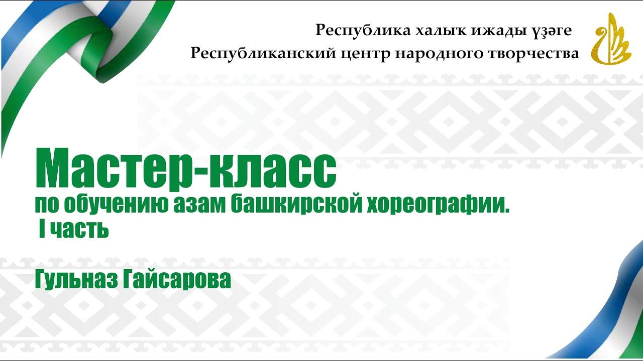 Мастер-класс по обучению азам башкирской хореографии. Гульназ Гайсарова. Часть 1