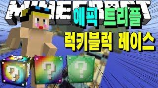 getlinkyoutube.com-3가지 럭키블럭 레이스!? [에픽 트리플 럭키블럭 레이스] 마인크래프트 & Minecraft EPIC TRIPLE LUCKY BLOCK RACE [진호]