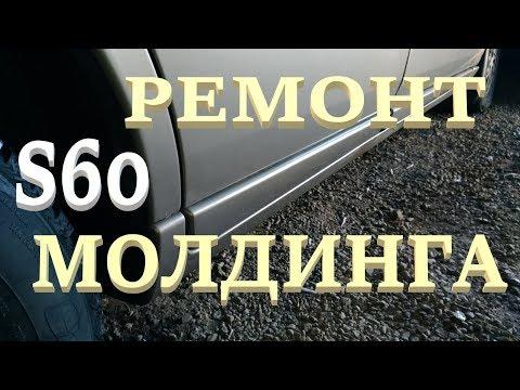 Ремонт молдинга. Volvo S60.