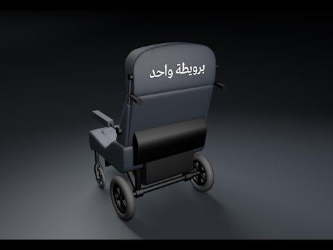 Cinema 4D | Modelling a wheelchair | تصميم الكرسي المتحرك لبوتفليقة