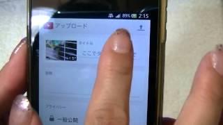 getlinkyoutube.com-Androidスマホで撮ったビデオもそのままYoutubeにアップロードする方法
