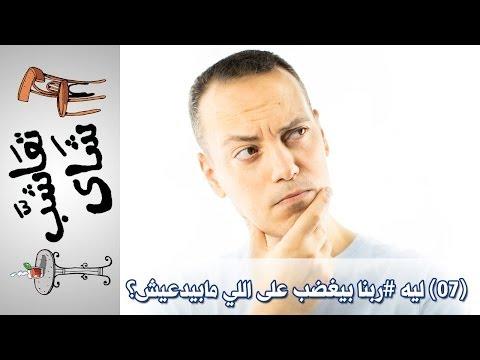 {تعاشَّب شاي} (07) ليه #ربنا بيغضب على اللي مابيدعيش؟