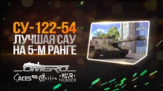 getlinkyoutube.com-Обзор СУ-122-54: Лучшая САУ на 5-м ранге   Реалистичные бои   War Thunder