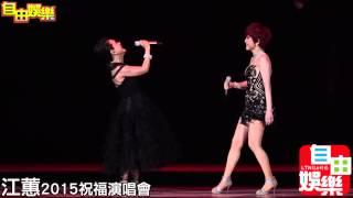 20150805 江蕙祝福演唱會D8,嘉賓張清芳合唱無人熟識