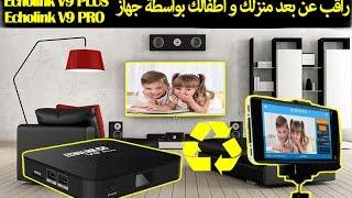 getlinkyoutube.com-راقب عن بعد منزلك و أطفالك بواسطة جهاز Echolink V9 Plus و Echolink V9 Pro