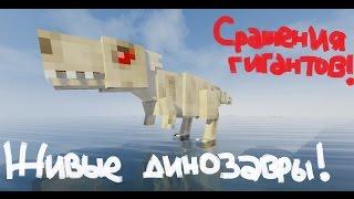 getlinkyoutube.com-Живые динозавры в Minecraft! Сражения гигантов!