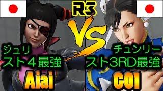 getlinkyoutube.com-【SFV/SF5】Aiai(JURI) vs GO1(CHUN-LI) R3-1115