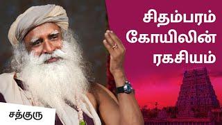 getlinkyoutube.com-சிதம்பரம் கோயிலின் ரகசியம்... The secret of Chidambaram temple--