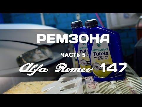 Alfa Romeo 147 замена масла в КПП. ЧАСТЬ-5