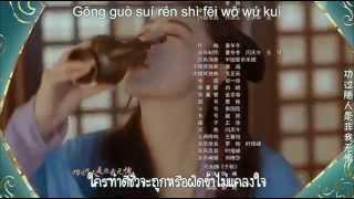 getlinkyoutube.com-บูเช็คเทียน 2014 เพลงปิด [ซับไทย]