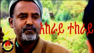 getlinkyoutube.com-Ethiopian Movie - Akeray Tekeray  (አከራይ ተከራይ ) Full 2015