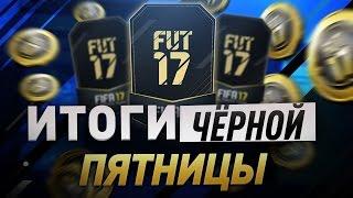 getlinkyoutube.com-FIFA 17 | ИТОГИ ЧЕРНОЙ ПЯТНИЦЫ | BLACK FRIDAY