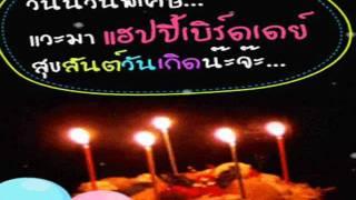 "getlinkyoutube.com-Happy birthday ""สุขสันต์วันเกิด"""