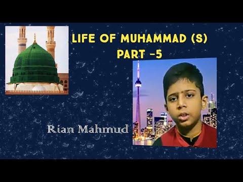 Life Of Muhammad(S) Part -5 III Rian Mahmud
