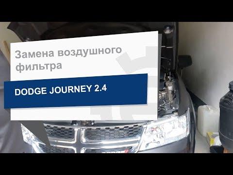 Замена воздушного фильтра BLUE PRINT ADA102246 на Dodge Journey