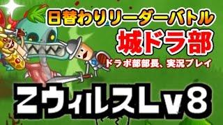 getlinkyoutube.com-【城ドラ部】ゾンビ強キャラ説 ドラポ部部長、実況プレイ