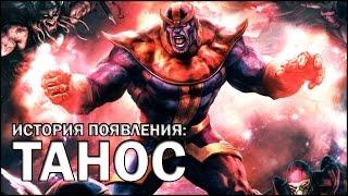 [ORIGIN] Появление: Танос / Thanos