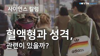 getlinkyoutube.com-혈액형과 성격의 상관관계 / YTN 사이언스