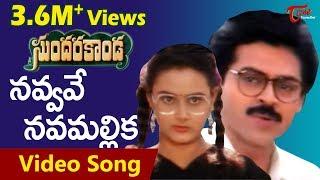 getlinkyoutube.com-Sundarakaanda Songs - Navvave Nava Mallika - Venkatesh - Meena - Aparna