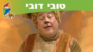 getlinkyoutube.com-טובי דובי: שמות - הופ! קלאסי