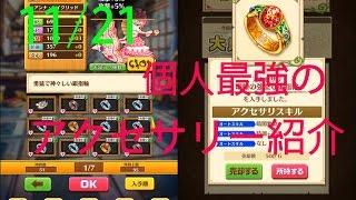 getlinkyoutube.com-【白猫プロ】21/11/15 個人最強のアクセサリー紹介
