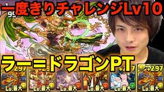 getlinkyoutube.com-【パズドラ】一度きりダンジョンLv10にラー=ドラゴンPTで挑む!