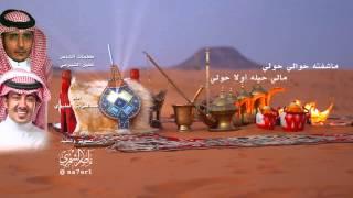 getlinkyoutube.com-ياسعود العلي .. كلمات|| خليل الشبرمي  ..آداء || عبدالعزيز العليوي