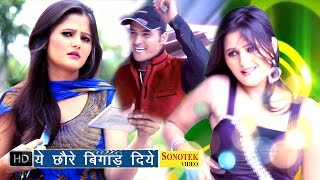 getlinkyoutube.com-Ye Chhore Bigad Diye || ये छोरे बिगाड़ दिये || Feat. Anjali Raghav || New Haryanvi Songs 2015
