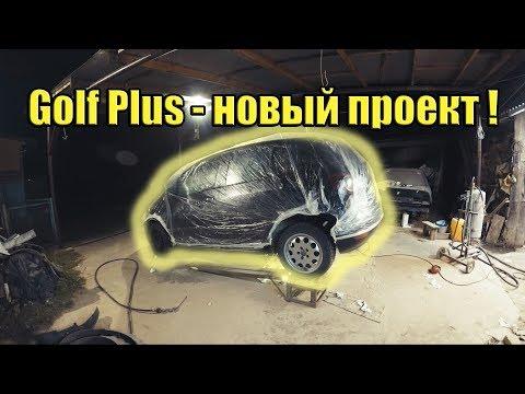 VW Golf 5 Plus Начинаем кузовной ремонт! Новый проект! Жесть! Гниль! Пескоструй днища