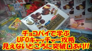getlinkyoutube.com-【UFOキャッチャー】 チョコパイに挑戦!! 【クレーンゲーム】