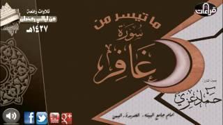getlinkyoutube.com-ما تيسر من سور غافر    القارئ حماد عزي     رمضان 1437هـ