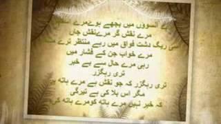 Ye-jo-Raig-e-Dasht-e-Firaq-hai-Amjad-Islam-Amjad width=