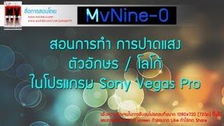 getlinkyoutube.com-สอนการทำ การปาดแสงตัวอักษร / โลโก้ ในโปรแกรม Sony Vegas Pro