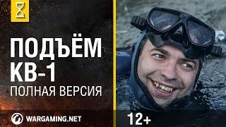 getlinkyoutube.com-Подъём КВ-1  Полная версия