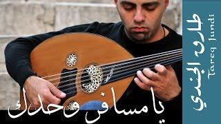 يا مسافر وحدك - عزف طارق الجندي Tareq Jundi -Ya Msafer Wahdak