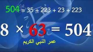 getlinkyoutube.com-عمر النبي الكريم في القرآن الكريم معجزة تبهر العقول